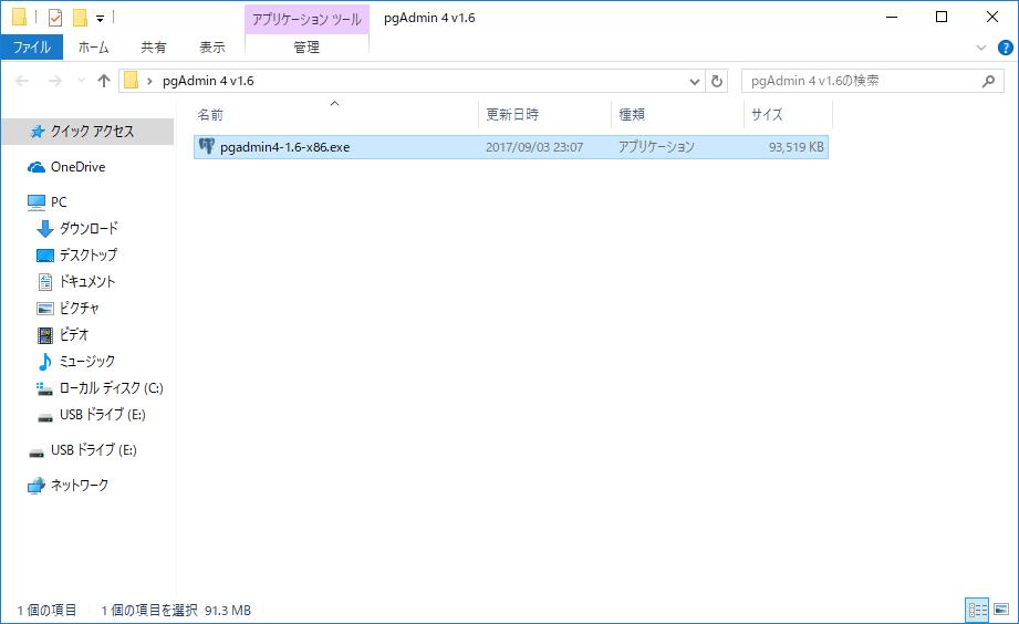 pgAdmin 4 v1 6をWindows 10へインストール | setup | OSS Fan